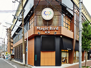 Magic Bird 東成